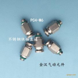 PC4-M6不锈钢304快插接头螺纹直通气动快速气管接头