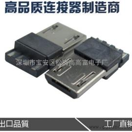 超薄MICRO公头(前面5p后面4P)焊线L=13.3