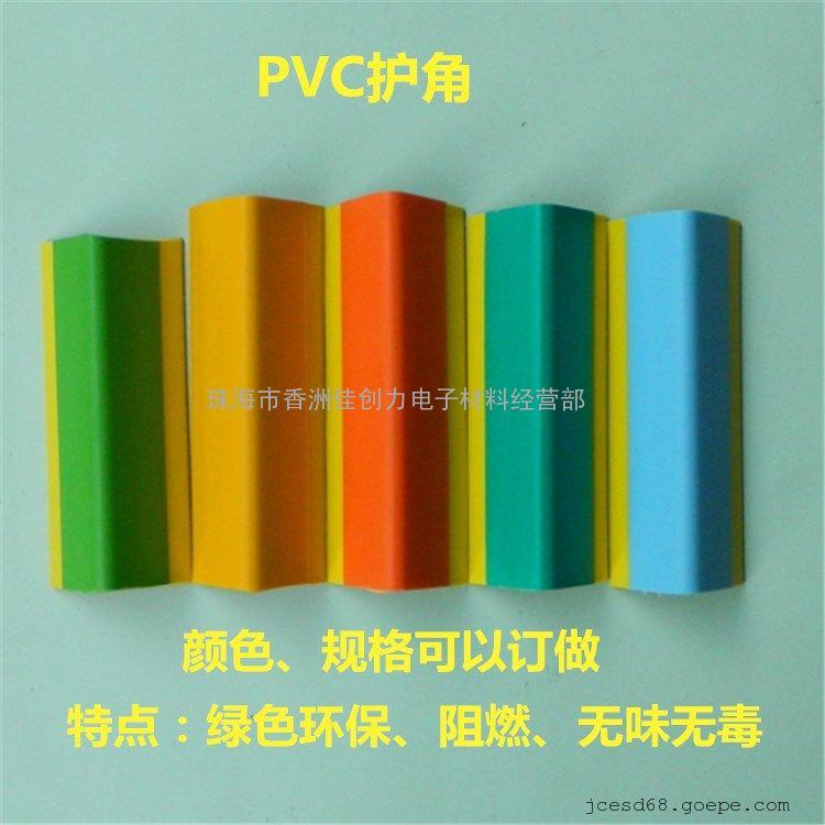 软质PVC防撞条订做 幼儿园防撞护角批发