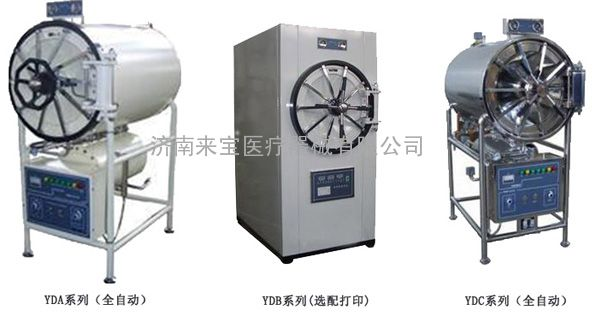 卧式高压蒸汽灭菌器厂家