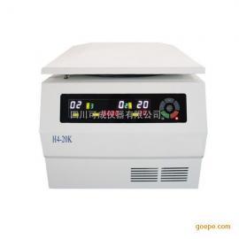 H4-20K 台式高速离心机四川离心机实验室离心机医用离心机