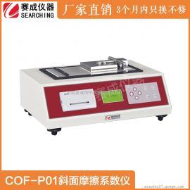 COF-P01 斜面摩擦系数仪