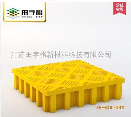 供应合肥市田字格玻璃钢格栅花纹盖板电缆沟盖板