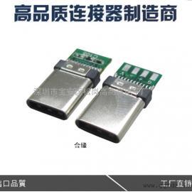 TYPE-C 2.0公头带板(4P-数据传输+充电)拉伸