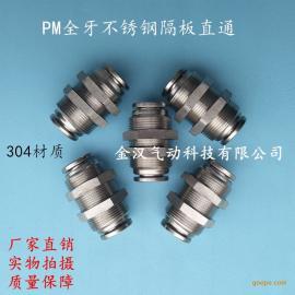 金汉PM10/12不锈钢全牙隔板快速接头气动快插直通 隔板液压接头