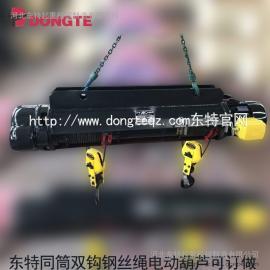 5吨双钩钢丝绳电动葫芦报价|非标同筒双钩钢丝绳电动葫芦