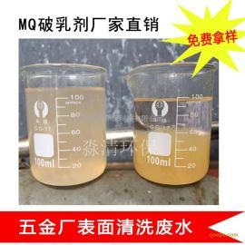 表面清洗废水处理破乳剂 MQ803破乳剂