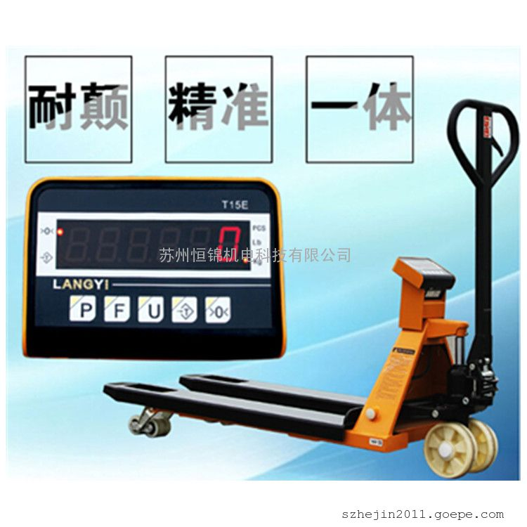 现货2吨移动液压叉车秤,浙江叉车电子秤厂家