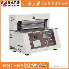 HST-H3北京药品聚氯乙烯硬片热封仪报价
