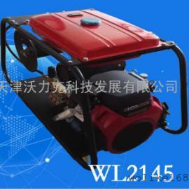 沃力克 WL2145高压疏通机 管道结垢物、堵塞疏通清淤用!