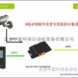 中盈环球HQ-210自动点数机 操作安装简单水泥装车计数器
