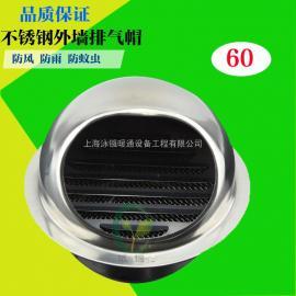 DN60不锈钢通风帽圆形球盖防虫罩排气口201材质厂家直销