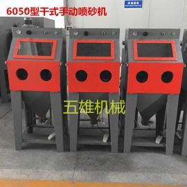 6050型手动箱式喷砂机