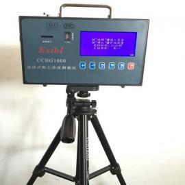 大量程直读式测尘仪CCHG1000车间防爆型粉尘浓度检测仪