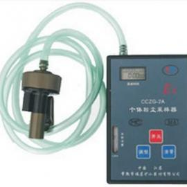 CCZG-2A型粉尘采样器/个体粉尘采样器(防爆)