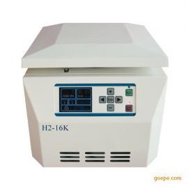 H2-16K 台式高速离心机 实验室离心机 医用离心机