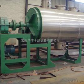 成熟产品-硫化矿干燥机-真空耙式干燥设备