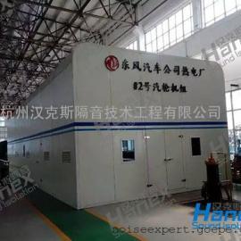 热电厂汽轮机噪声治理