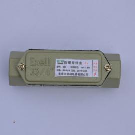 DN15防爆穿线盒直通 铝合金穿线盒防爆