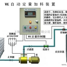 高精度定量加水装置