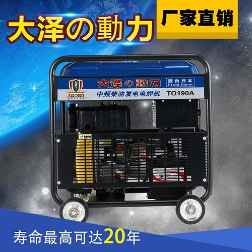 190A柴油发电带电焊机
