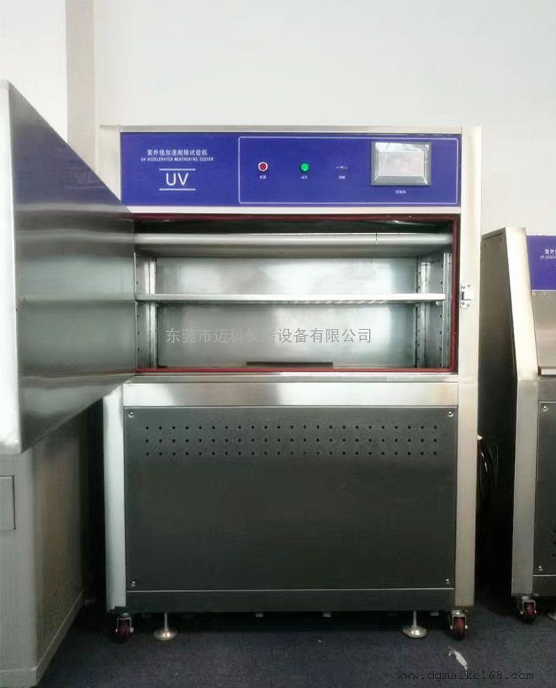 平板型UV紫外线加速试验机