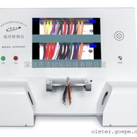 浩锐拓供应双排线序检测仪,双排颜色识别机器
