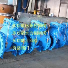 多功能水力控制阀、水泵控制阀厂家、JD745X水泵控制阀