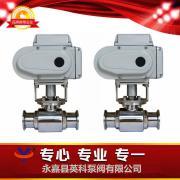 卫生电动球阀 快装卫生级电动球阀 卡箍电动球阀