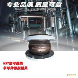 厂家直销可曲挠橡胶接头 巩义国标橡胶接头DN80