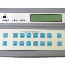 血细胞分类计数器Qi3538