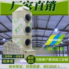 【君和】PP酸雾喷淋塔 废气净化塔 二层喷淋塔 厂家直销