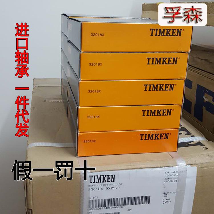 TIMKEN圆锥滚子轴承批发广州铁姆肯轴承报价 原装正品