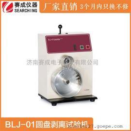 GB7707结合牢度试验仪