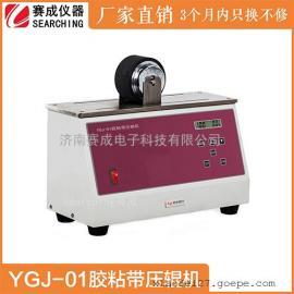 YGJ-01胶粘带压滚机