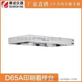 D65标准光源