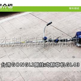 台湾GONGLI割草机GL43 二冲程割草机 侧挂式割灌机