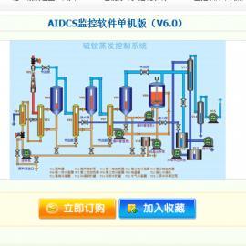 厦门宇电AIDCS监控软件单机版