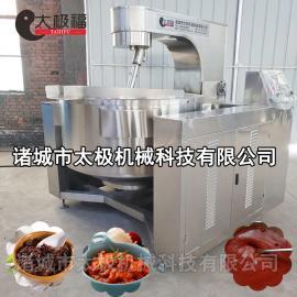 大型火锅底料炒锅 整机采用不锈钢制造 坚固耐用