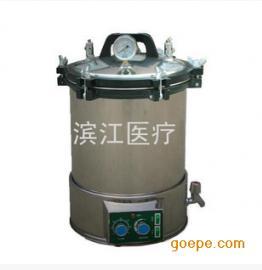 YX-18HM不锈钢手提式蒸汽消毒器,蒸汽消毒器