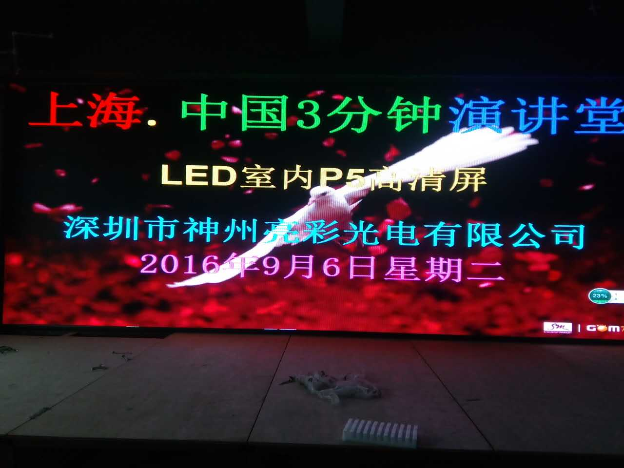 P2高清LED大屏幕多少钱一平方