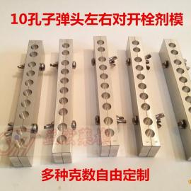 10孔子弹头便秘栓栓剂模