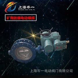 矿用防爆电动蝶阀-上海岑一电动阀门有限公司-厂家指导价