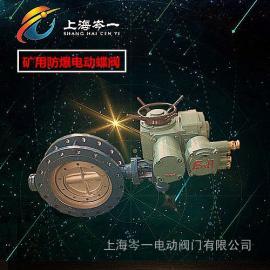 矿用防爆电动蝶阀-上海岑一电动阀门有限公司