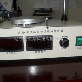 测速数显恒温磁力加热搅拌器85-2A