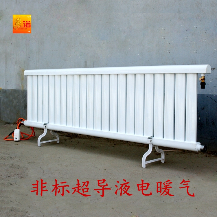 超导液电暖气