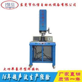 供应无纺布超音波塑料焊接机厂家,风琴包文具超声波塑焊价格