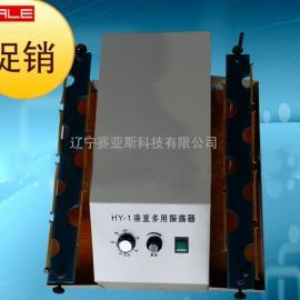 垂直多用振荡器HY-1
