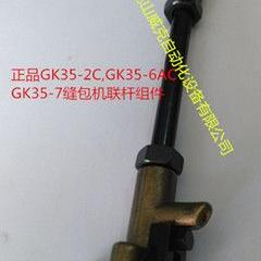 原装GK35-2C缝包机配件3550405八方牌GK35-2C切刀3509176
