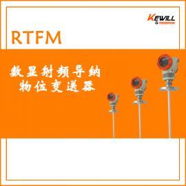 粉体介质物位变送器|粘稠液体射频导纳物位计RTFM系列